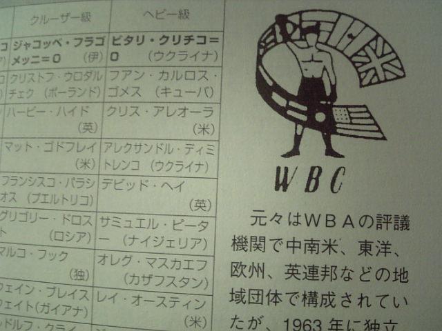 《WBC?の番外編!》