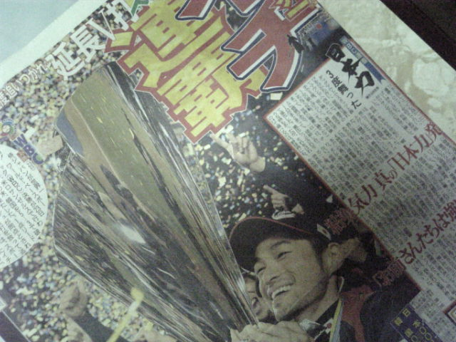 《WBC?の〜番外編!…WBC野球V2でスポーツ紙が売切れた!》