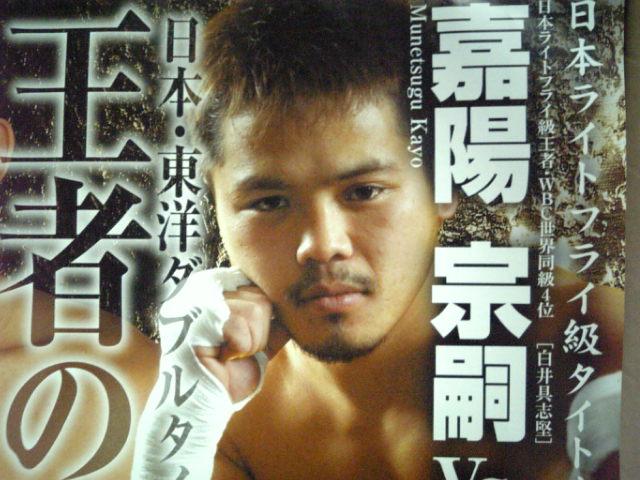 《日本ライトフライ級タイトルマッチ!(王者)嘉陽宗嗣(白井・具志堅)対(同級WBC10位)国重隆(大阪帝拳)》4月13日後楽園ホール