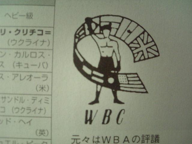 《プロボクシング世界認定団体の乱立!》