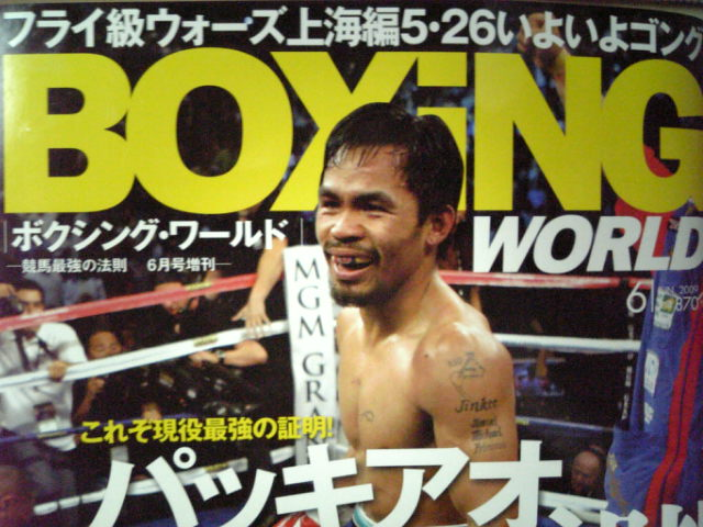 《☆came back!∽BOXiNG WORLD!》
