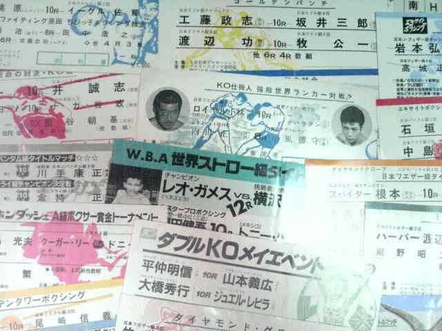 …プロボクシングチケットの今昔…