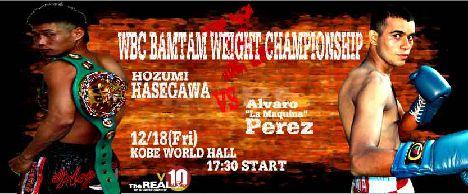 《WBC世界バンタム級タイトルマッチ!/王者・長谷川穂積(真正)VS12位/アルバロ・ペレス(ニカラグア)》12月18日・神戸ワールド記念ホール