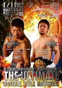 《WBA世界S・バンタム級タイトルマッチ!/(王者)プーンサワット・クラティンデーンジム(タイ)VS(同級10位)細野 悟(大橋)》1月11日・東京ビッグサイト