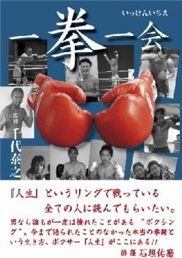 """…特別編!『ボクシング本""""一拳一会""""の2ちゃんねる大騒動!』…"""