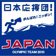 …特別編…    《第21回オリンピック冬季競技大会(2010年/バンクーバー)》                                    頑張れ!ニッポン                         応援ブログ!