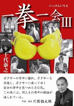 《続編パート2!ボクシング本〈一拳一会〉の買い支え商法!》